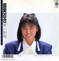 aoiseihuku