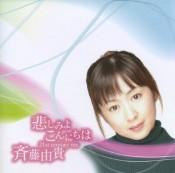Kanashimiyokonnichiwa21