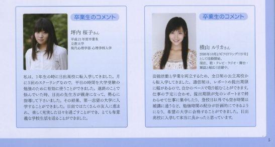 Hinode2010_2_2