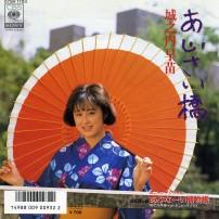 Ajisaibashi