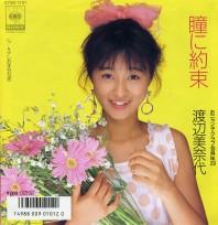Hitominiyakusoku